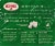 Red Rose Decaffeinated Tea Bags Perspective: back