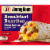 Jimmy Dean Meat Lovers Breakfast Burritos Perspective: front