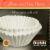 Bunn White Coffee & Tea Filters Perspective: top